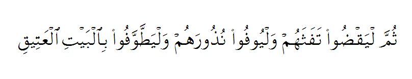 Thawaf Ifadhah surat al hajj 29